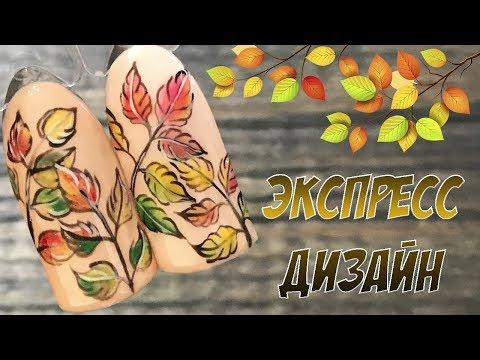Листья осень ногти