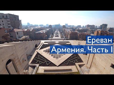 Армения, Ереван: Большой каскад, Северный проспект и Цицернакаберд