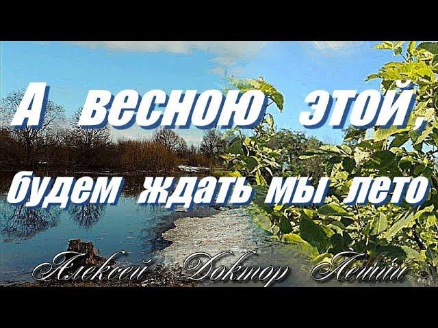 А  весною  этой  - будем ждать мы лето  - Алексей Доктор Леший -  бард