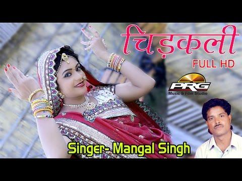 Chidakli | Rajasthani Lok Geet | चिड़कली । राजस्थानी लोक गीत । Mangal Singh | Prg | Full Hd Video |
