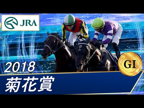 2018 菊花賞