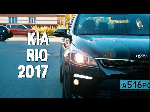 Тест драйв KIA RIO 2017 1.6 123 лс  - ОЧЕНЬ ДЕШЕВО!