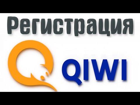 Как зарегистрировать и создать киви кошелёк. Платёжная система Qiwi. Регистрация киви в 2020