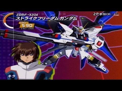 GSDVSZAFT 2 -Kira Yamato [Strike Freedom Gundam] Route B - EX