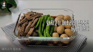 집밥생각나는 돼지고기 메추리알 장조림