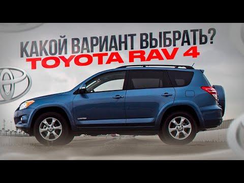 Toyota RAV 4 Какой вариант выбрать ?
