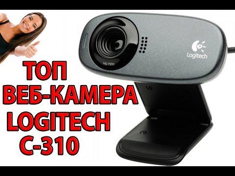 Веб камера Logitech C310 | Топовая вебка