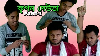 KRIPON DEUTA (কৃপন দেউতা) PART-1||ASSAMESE FUNNY VIDEO||FALTU LORA
