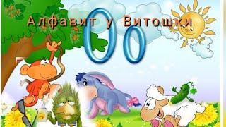 Буквы русского Алфавита #алфавит, #азбука, #дети