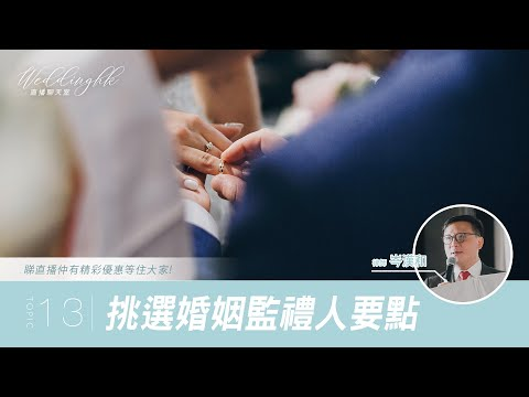 [EP13] 婚姻監禮人的角色
