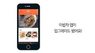 이밥차 앱 VOL.2 - 새로워진 이밥차를 만나보세요!