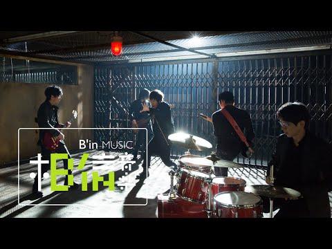 Mayday五月天 [ 將軍令Your Legend ] Official Music Video-電影「黃飛鴻」主題曲