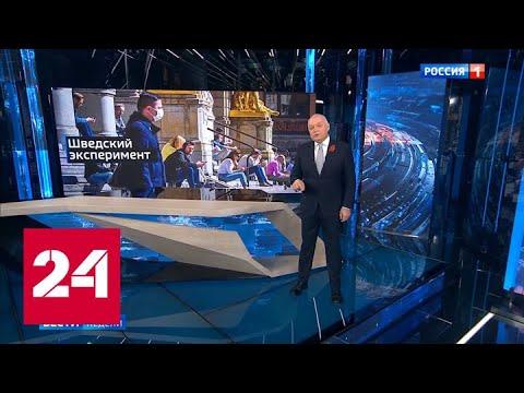 Кошмарная цифра: шведский подход против коронавируса не сработал - Россия 24
