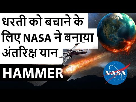 HAMMER - Preventing Earth & Asteroid collision by new NASA initiative - Science & Technology 2018