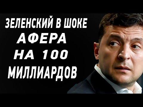 Срочно - Самая масштабная афера в истории Украины - Последние новости