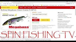 видео рыболовный интернет магазин