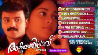 Aniyathipravu | Malayalam Film | Full Audio Jukebox | Kunchacko Boban | Shalini