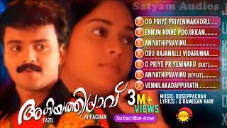 Aniyathipravu | Malayalam Film | Full Audio Jukebox | Kunchacko Boban | Shalini