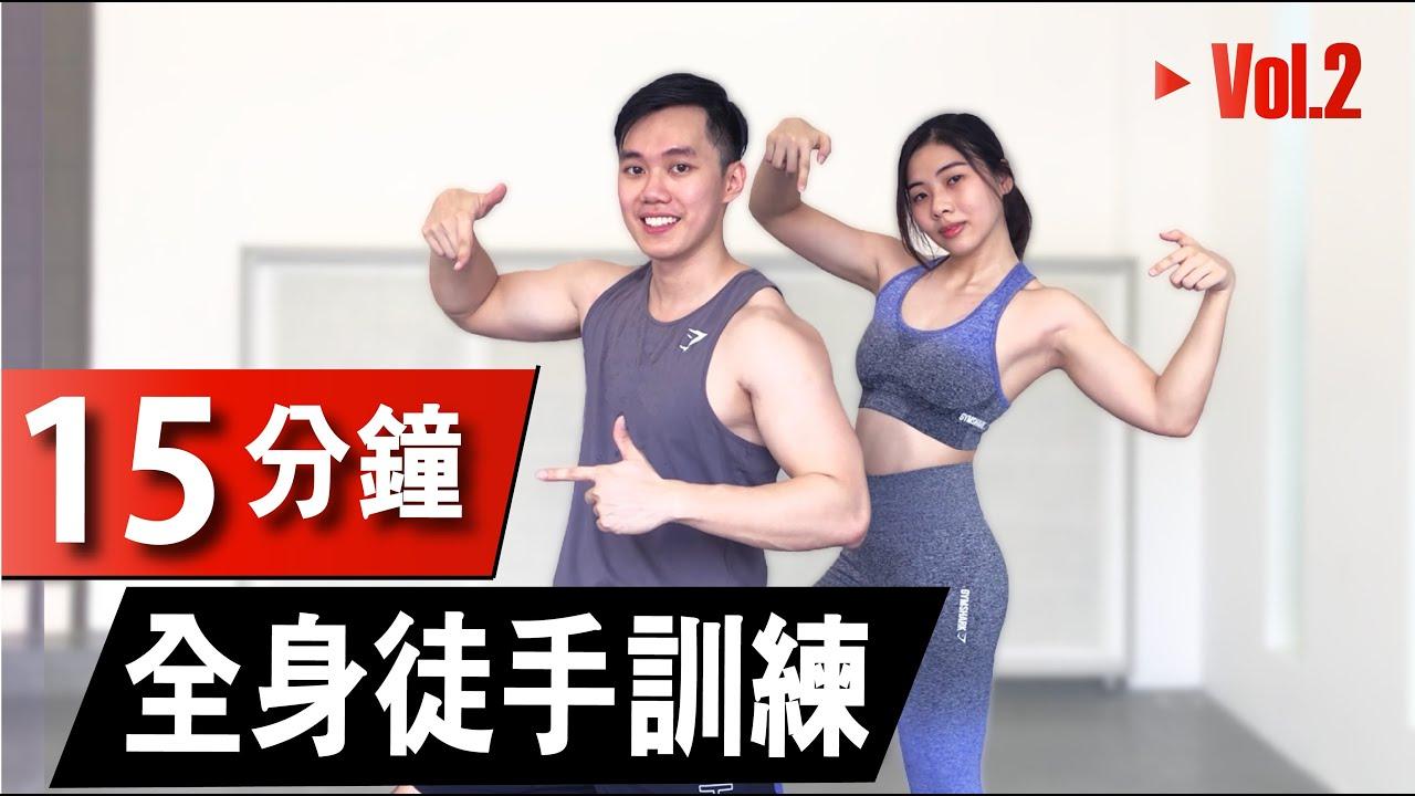 15 分鐘高强度全身肌肉徒手訓練 2【中級版】 15 Min Full Body No Equipment workout| 無需器材居家運動|有效針對全身肌肉的訓練|男女適合的訓練【健身運動】