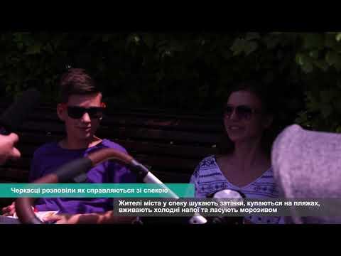 Телеканал АНТЕНА: Черкасці розповіли як справляються зі спекою