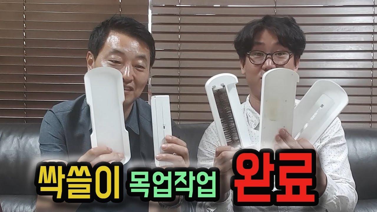 싹쓸이 목업완료-먼지제거기 제작기 5탄