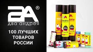 Два Андрея. 2А. 100 лучших товаров России. (Презентация/видео/фильм/Киров)