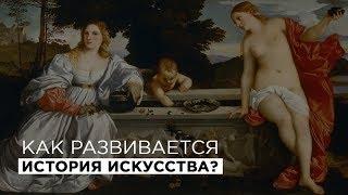 Как развивается история искусства?