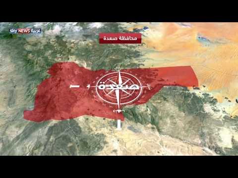 الجيش اليمني يتقدم في صعدة  - نشر قبل 14 دقيقة