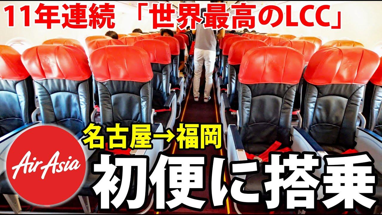 【世界一のLCC】エアアジア・ジャパン福岡行き 運行初日に搭乗