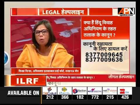 APN 'Legal Helpline' Laws related to Hindu Marriage Act