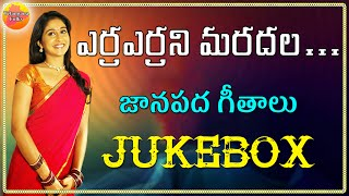 Erra Errani Mardala | Janapada Geethalu Telugu Jukebox | Telangana Folk Songs 2016 Jukebox