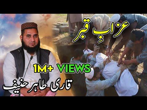 Qari Muhammad Tahir Hanif Multani