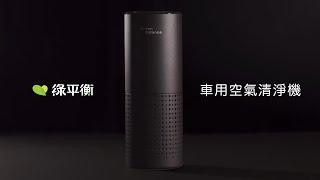 產品影片/綠平衡_車用空氣清淨機