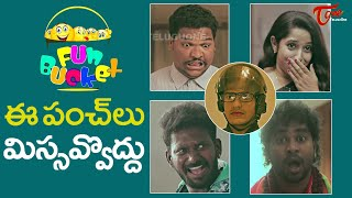 BEST OF FUN BUCKET | Funny Compilation Vol #79 | Back to Back Comedy Punches | TeluguOne