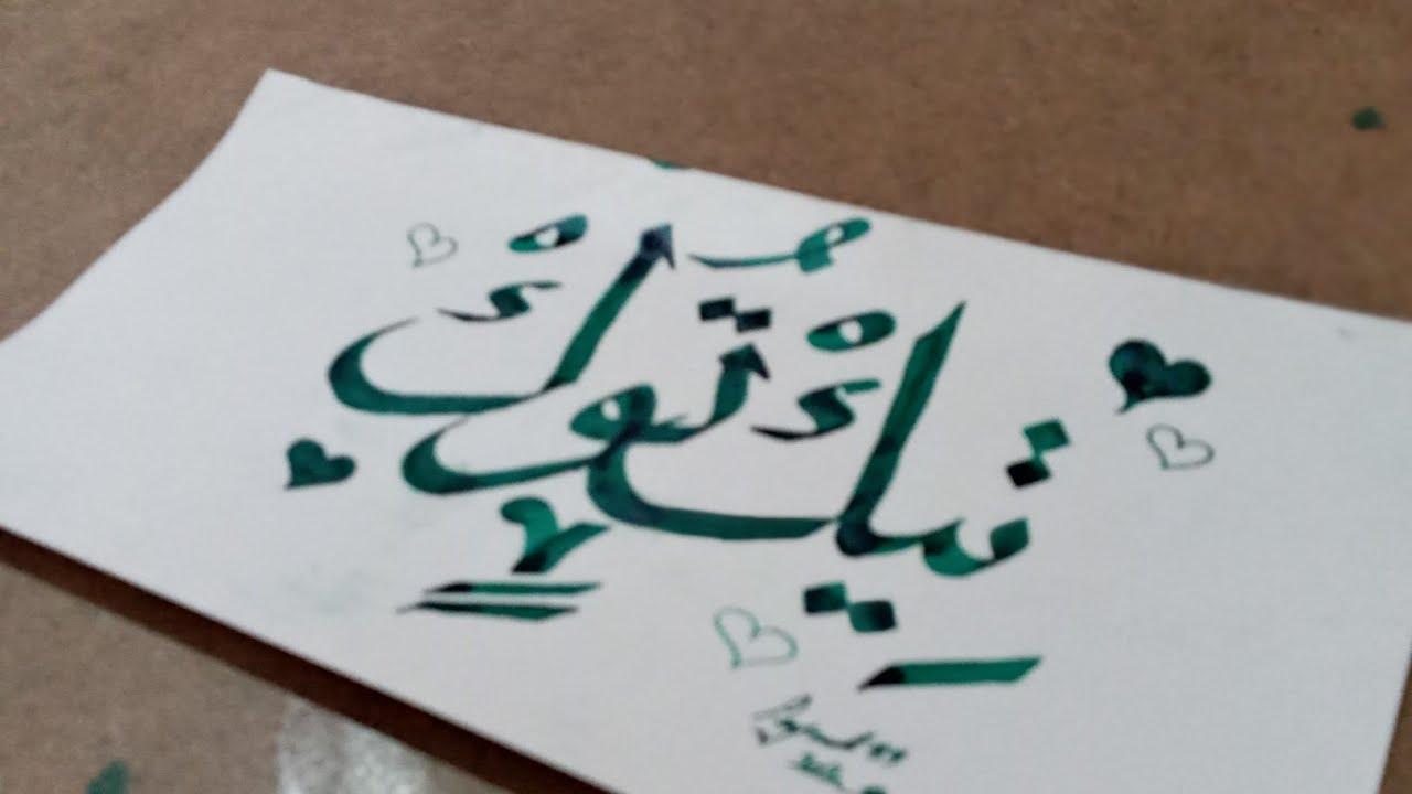 خط عربي خط ديواني Youtube