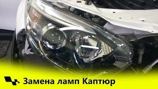Замена ламп Каптюр