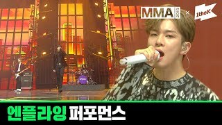 [MMA 2019] 엔플라잉(N.Flying) | Full Live Performance