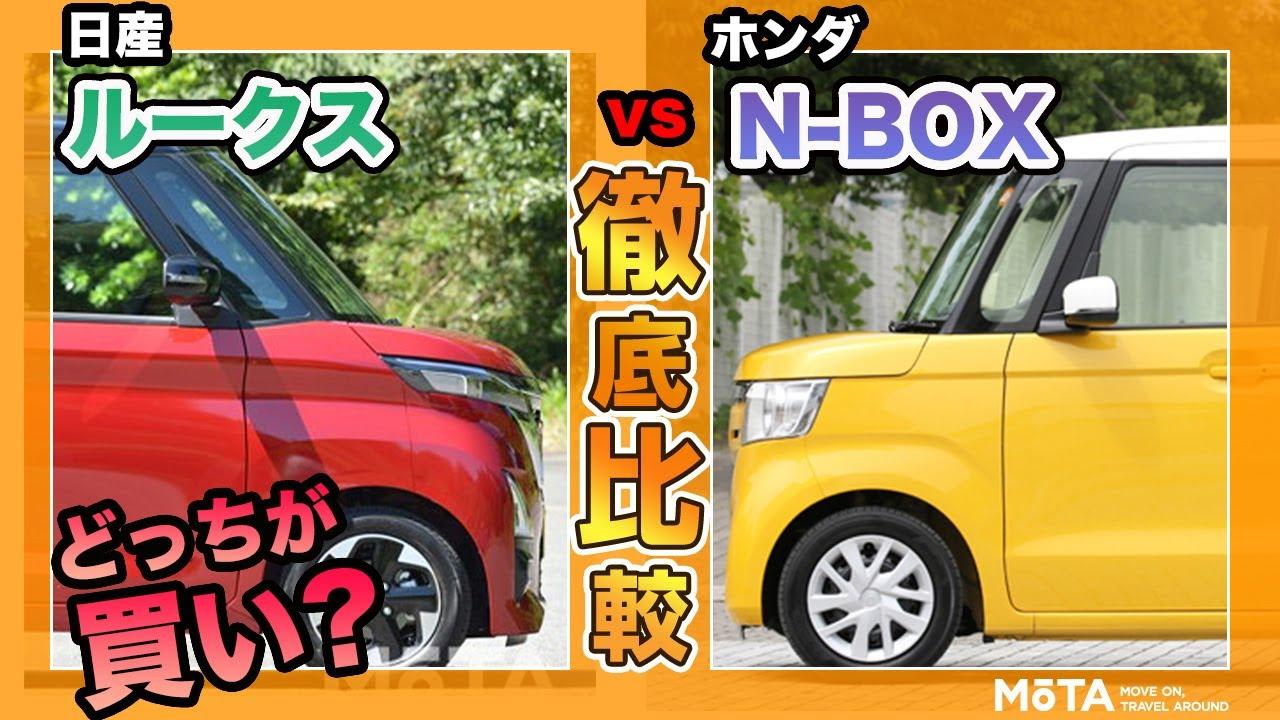 【ホンダN-BOX vs 日産ルークス】どっちが買い!? N-BOXの後席シートアレンジが最強すぎる|内装徹底比較【後編】