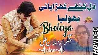 Dil Kithay Kharayai Arslan Ali New Saraiki Punjabi Song 2020 Wattakhel Production Song