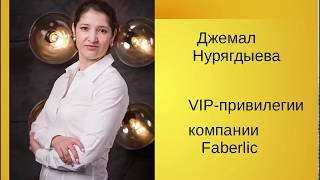 VIP Привилегии Faberlic