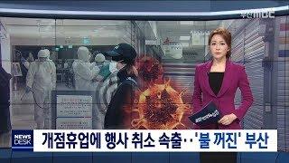 행사취소 전통시장 울상, 200225