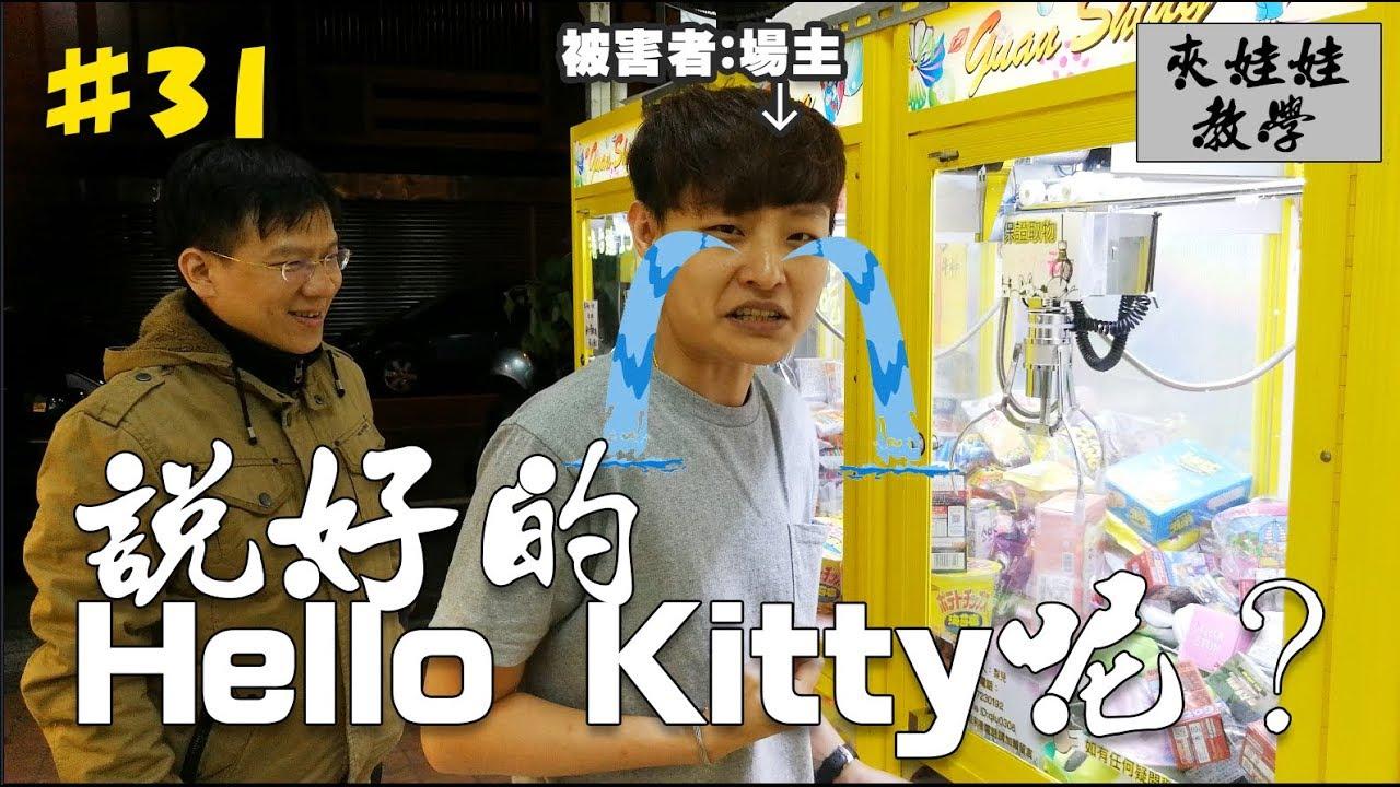 海帶爸爸: 夾娃娃31 - 好場主咱們說好的hello kitty呢?挑戰KT臺(鐵盒存錢筒盒裝物打法)江曉俊律師 - YouTube
