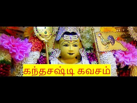 Kanda sasti kavasam with Tamil lyrics