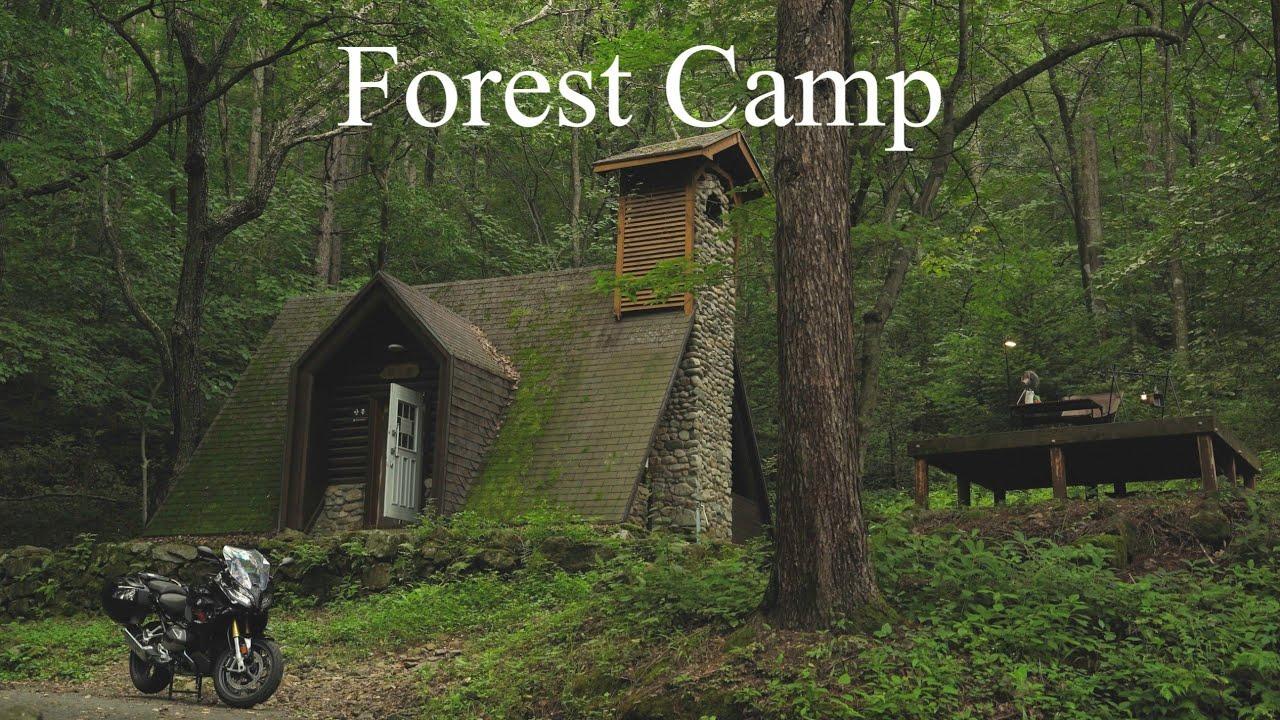숲속의 집으로 떠나는 바이크 캠핑 / 모토캠핑 / Forest Cabin Camping / 구독자님과 만남(영상 마지막) / 청옥산자연휴양림 / 4K화질