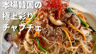 絶品チャプチェ|Koh Kentetsu Kitchen【料理研究家コウケンテツ公式チャンネル】さんのレシピ書き起こし