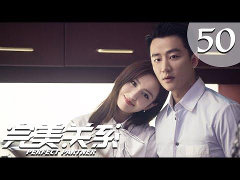 【ENG SUB】完美关系 50   Perfect Partner EP50(黄轩、佟丽娅主演)