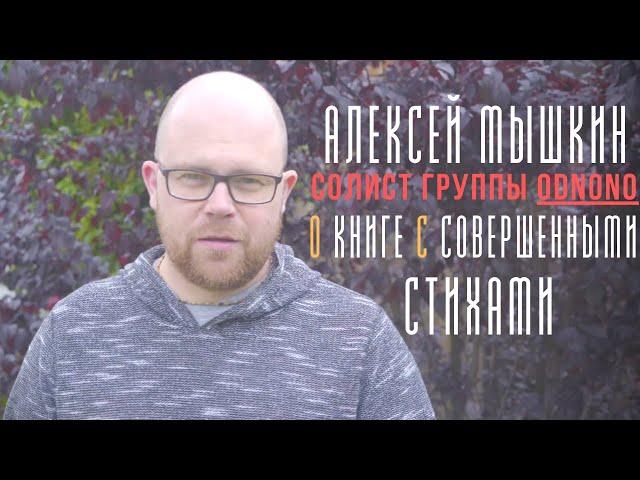 Алексей Мышкин, солист группы одноно, о книге с совершенными стихами.