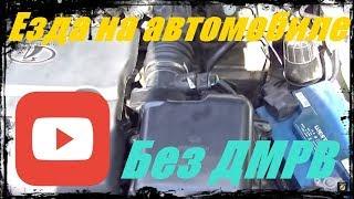 видео Датчик кислорода ВАЗ-2112 16 клапанов: признаки неисправности