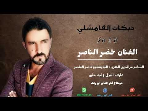 دبكات القامشلي الفنان خضر الناصر /2020/