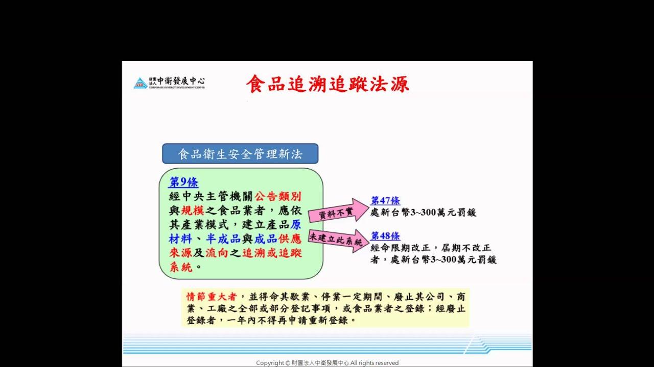 食品追溯追蹤即用系統說明會 20141030臺北場 - YouTube